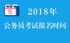 2018年公务员考试报名时间_2018年省考报名时间