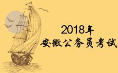 2018年安徽公务员考试时间