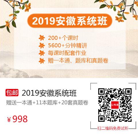 2019安徽笔试系统班