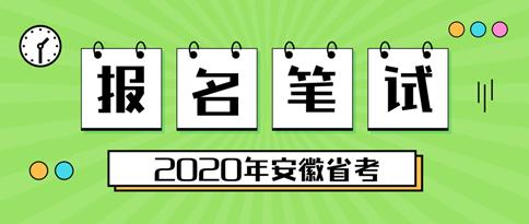2020年安徽公务员考试报名笔试相关问题解答