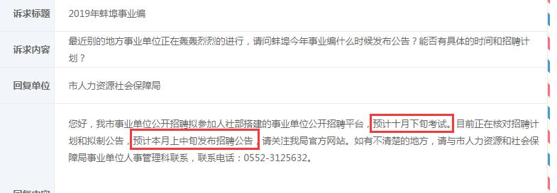 2019蚌埠事业单位招聘公告明日发布,或参加统考