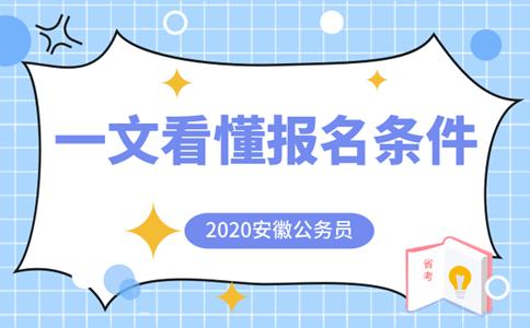 一文看懂2020年安徽公务员考试报名条件!