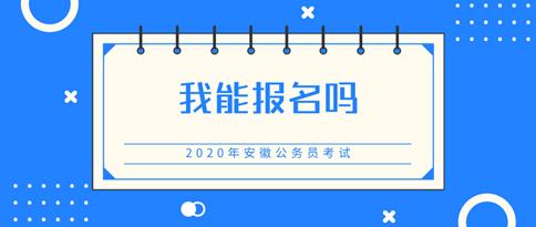 2020年安徽省考有哪些要求?我能报名吗?图1