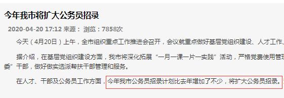 官宣!2020年安徽公务员考试亳州确定扩招!