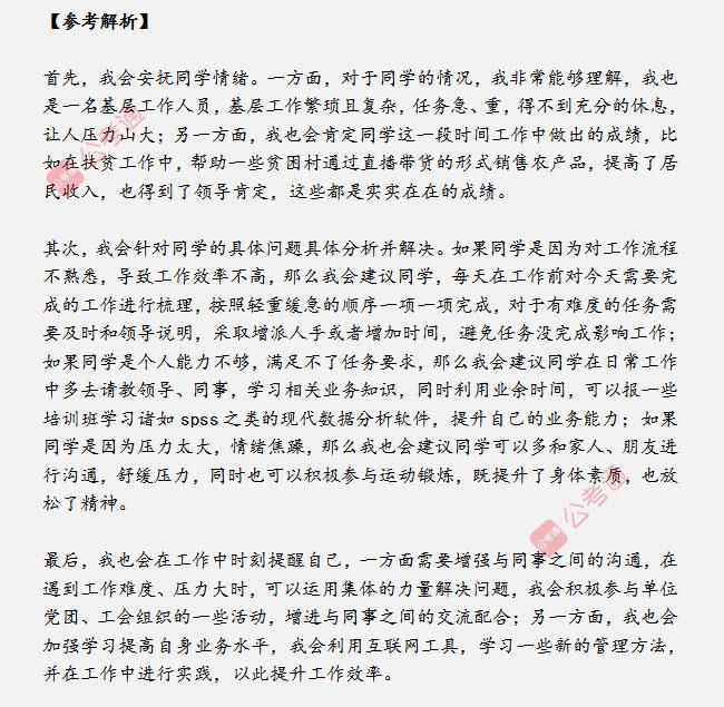 安徽公务员面试真题天天练:基层工作的同学抱怨工作,你怎么劝导?
