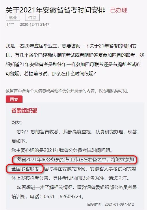 2021安徽公务员考试确定参加联考!3月笔试!